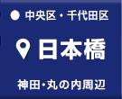 日本橋・丸の内 周辺のマンスリーマンション