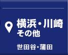 世田谷・蒲田・川崎市 のマンスリーマンション