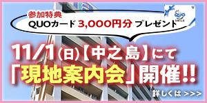 現地案内会11/1(日)参加特典QUOカード3000円分プレゼント