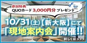 現地案内会10/31(土)参加特典QUOカード3000円分プレゼント