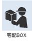 共有部分の宅配BOX