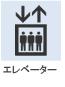 共有部分のエレベーター