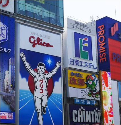 屋外看板(大阪・道頓堀)