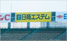 屋外看板(兵庫・阪神甲子園球場)