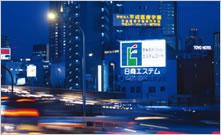 屋外看板(大阪・新御堂筋)