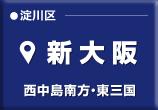 品川・大崎・大井町 周辺のマンスリーマンション