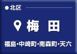 虎ノ門・浜松町・新橋 周辺のマンスリーマンション