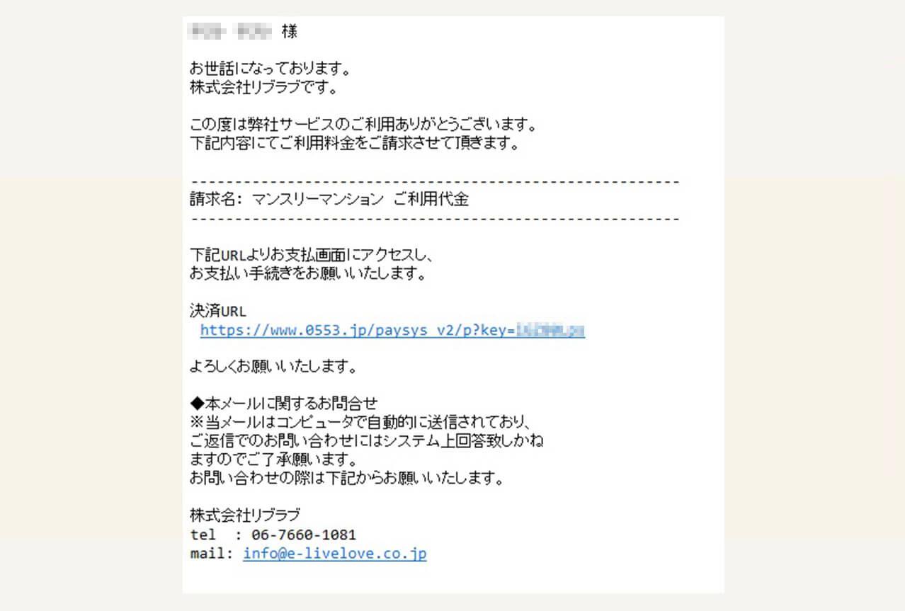 ご利用案内メール画面
