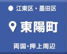 両国・錦糸町・東陽町 周辺のマンスリーマンション