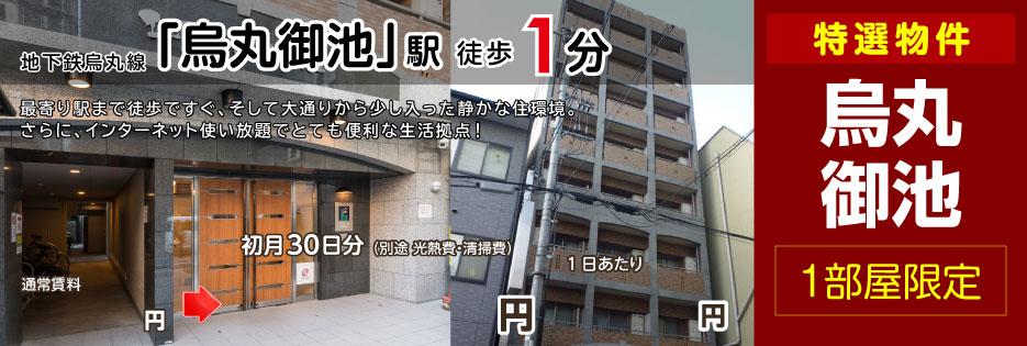 エステムコート京都烏丸 II