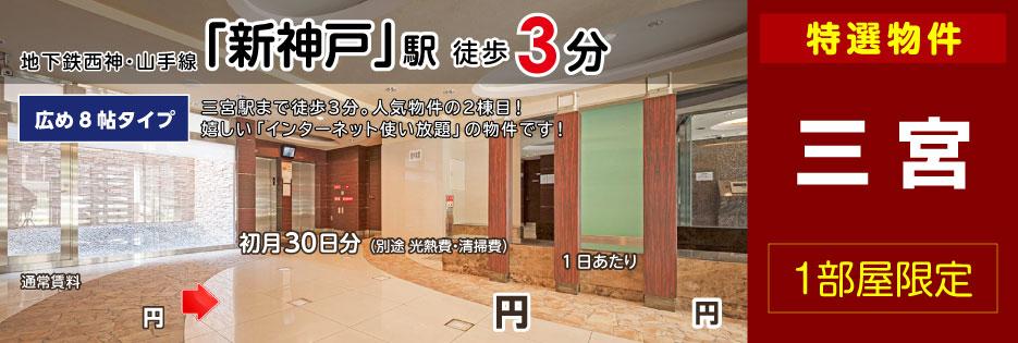 エステムコート三宮山手 II ソアーレ(広め1K)