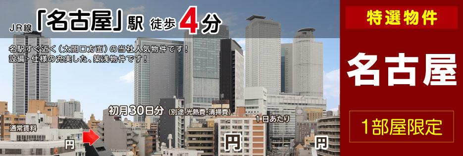 エステムコート名古屋ステーションクロス(シングルベッドタイプ)