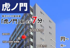 エステムプラザ愛宕虎ノ門レジデンス(1Kタイプ)
