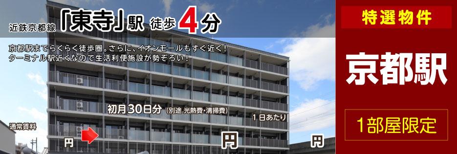 エステムプラザ京都聚楽第 雅邸