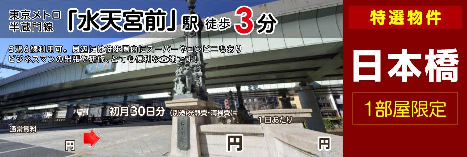 エステムプラザ日本橋