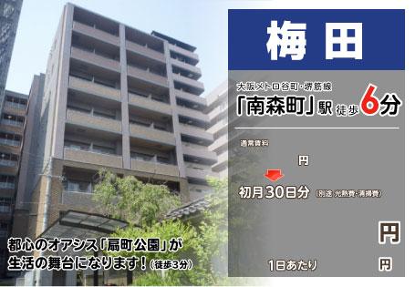エステムコート梅田東アクアパレス