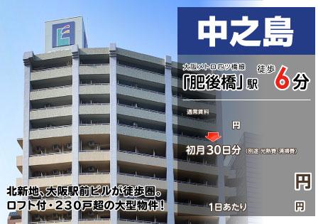 エステムコート大阪・中之島南