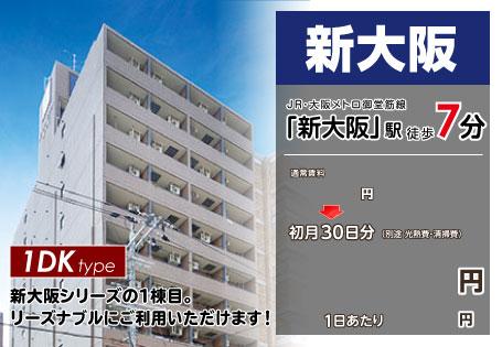 エステムコート新大阪(1DKタイプ)