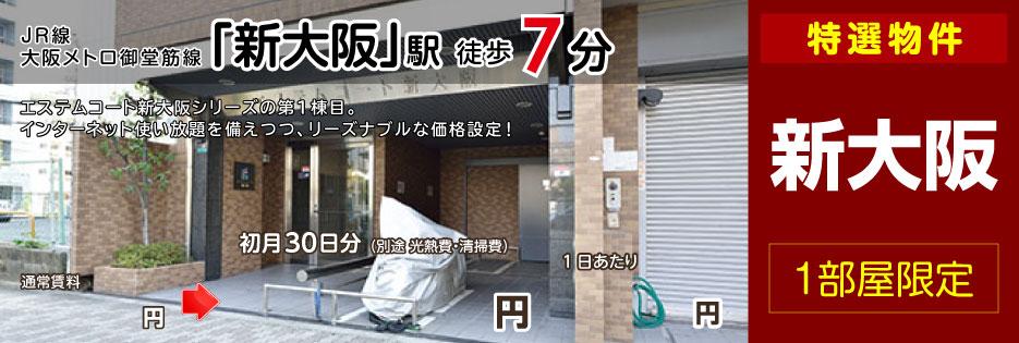 エステムコート新大阪(1Kタイプ)