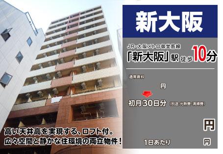 エステムコート新大阪Ⅴ ソレックス