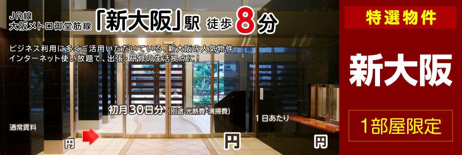 エステムコート新大阪Ⅵ エキスプレイス