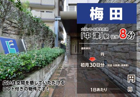 エステムコート梅田茶屋町デュアルスペース