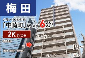 エステムプラザ梅田・中崎町 III ツインマークス ノースレジデンス (2K)