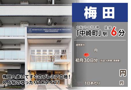 エステムプラザ梅田・中崎町 III ツインマークス ノースレジデンス