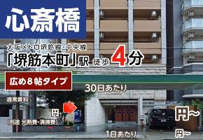 エステムコート心斎橋EASTエリジオン(広め8帖タイプ)
