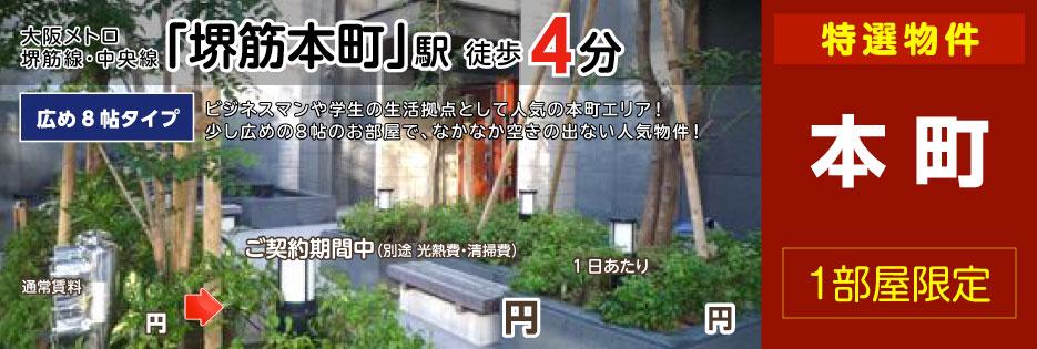 エステムプラザミッドプレイス (広め1K)
