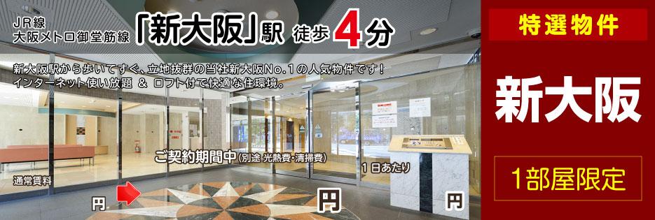エステムコート新大阪Ⅲ ステーションプラザ