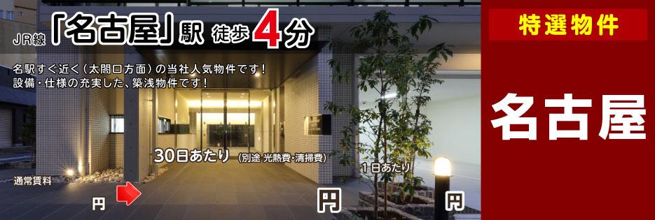 エステムコート名古屋ステーションクロス