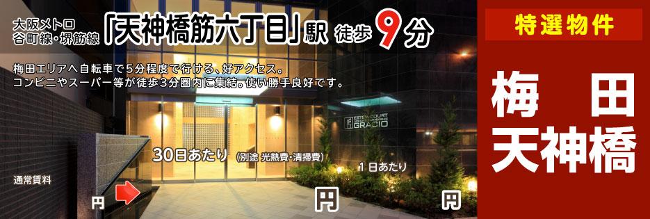 エステムコート梅田・天神橋 II グラシオ
