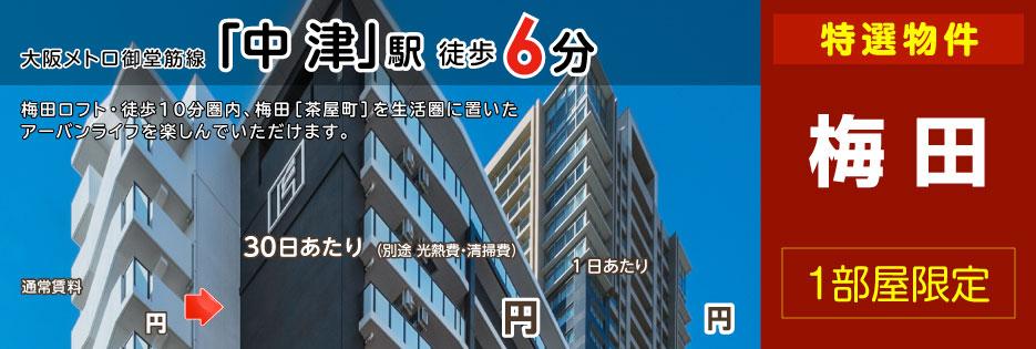 エステムコート梅田・茶屋町Ⅲ ネクスタ