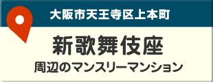 大阪「新歌舞伎座」