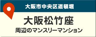 大阪「大阪松竹座」
