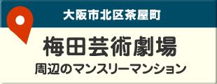 大阪「梅田芸術劇場」