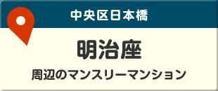 東京「明治座」