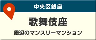 東京「歌舞伎座」