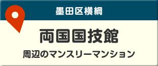 東京「両国国技館」