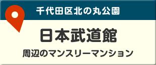 東京「日本武道館」