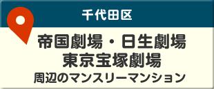 東京「帝国劇場」「日生劇場」「東京宝塚劇場」