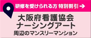 大阪府看護協会 ナーシングアート大阪