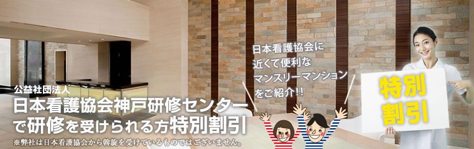 日本看護協会 神戸研修センター