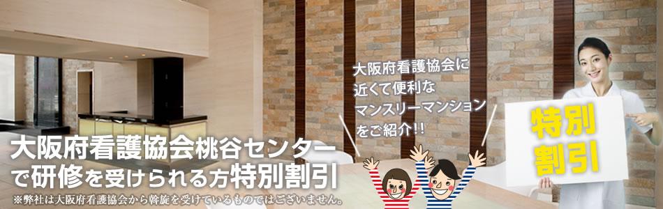 大阪府看護協会 桃谷センター