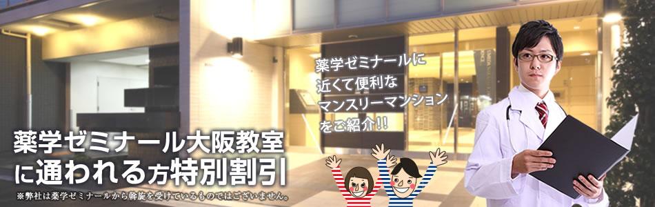 薬学ゼミナール 大阪教室